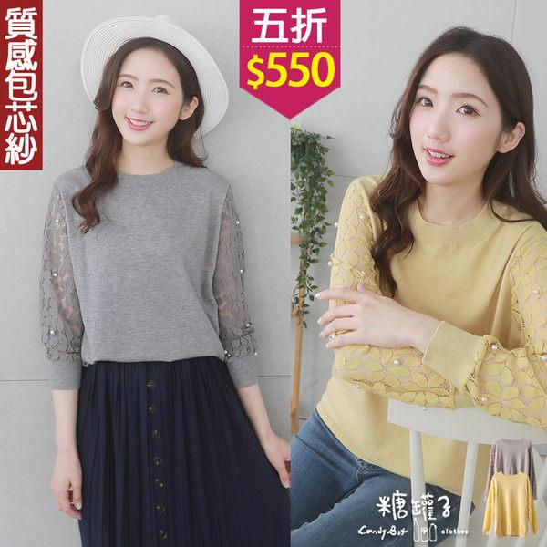 【五折價$550】糖罐子袖接簍空蕾絲珍珠羅紋針織上衣→現貨【E54651】