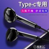 typec手機耳機入耳式有線高音質適用吃雞游戲oppo重低音 雙十一全館免運