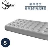 【OutdoorBase 歡樂時光 春眠系列充氣床墊《S》】23779/睡墊/充氣床/露營床/露營