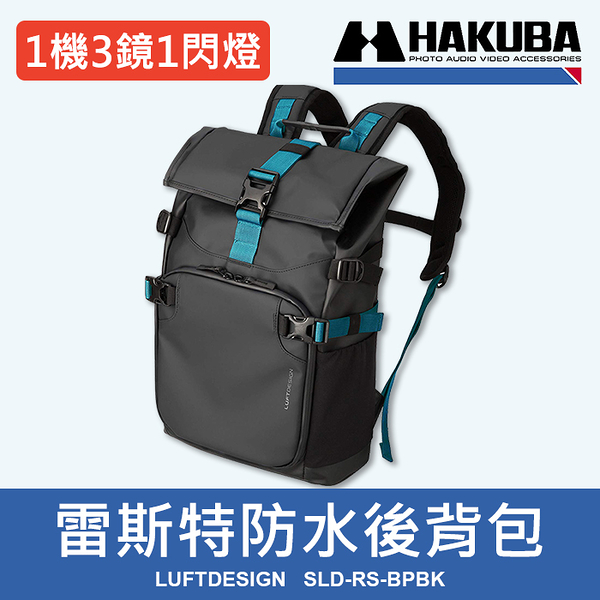 【HA205039】雙肩防水後背包 日本 HAKUBA 雷斯特 RESIST BACKPACK 可放12吋筆電 一機三鏡