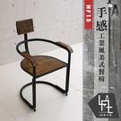 【多瓦娜】微量元素-手感工業風美式餐椅-HF15