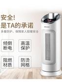 暖風機 220v取暖器暖風機立式浴室家用節能省電小型熱風速熱暖器