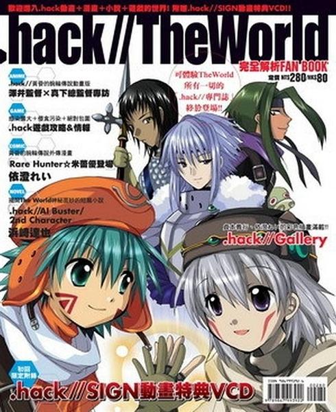(二手書).hack//The World