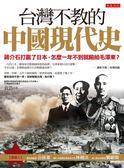 (二手書)台灣不教的中國現代史:蔣介石打贏了日本,怎麼一年不到就輸給毛澤東?