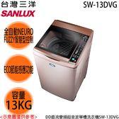 【SANLUX三洋】13kg  DD直流變頻超音波單槽洗衣機 SW-13DVG