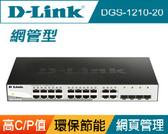 全新D-Link DGS-1210-20 智慧型網管交換器
