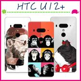 HTC U12+ 6吋 情侶款手機殼 彩繪保護套 PC硬殼手機套 搞怪背蓋 個性保護殼 後蓋 大叔 透明側邊