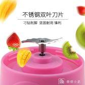 便攜式榨汁杯電動迷你學生水果汁杯玻璃料理多功能小型家用榨汁機 娜娜小屋