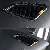 BENZ 儀表板風口裝飾貼 W205 C180 C200 C250 C43 C63 AMG 沂軒精品 A0456