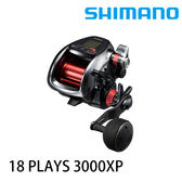 漁拓釣具 SHIMANO 18 PLAYS 3000XP (船釣、電動捲線器)