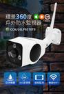 【BTW戶外防水監視器】戶外360度環景WIFI夜視監視器手機監看360度環景戶外WIFI監視器攝影機