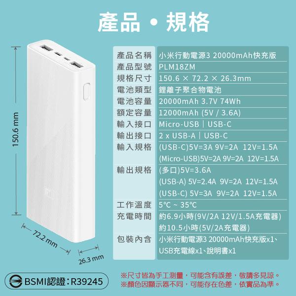 《18W快充!可充三台裝置》20000小米行動電源3快充版 小米行動充 小米充電寶 小米