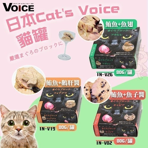 『寵喵樂旗艦店』【3罐】日本Cat's VOICE 五星級貓罐》 三種口味 80g