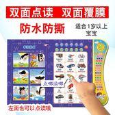 兒童寶寶中英文電子點讀書早教有聲讀物幼兒3-6歲學習機點讀機 七色堇