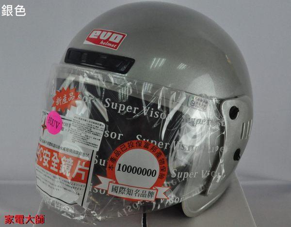 家電大師 淑女半罩式安全帽(素面) CA-302 【全新】