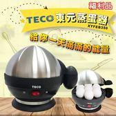 (福利品)【東元】蒸蛋器XYFEB350 保固免運