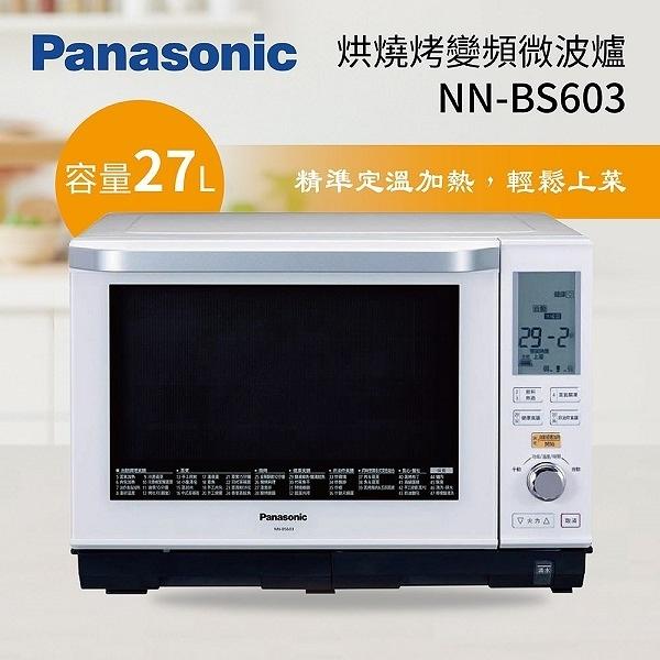 【限時特賣 結帳再折扣】Panasonic 國際牌 NN-BS603 27L 蒸氣烘烤 微波爐