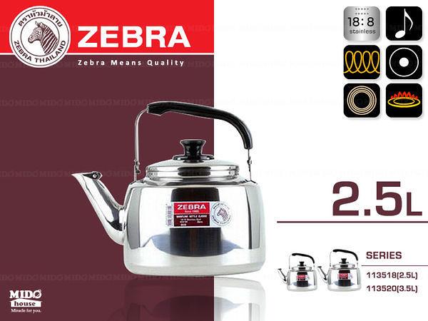 《Midohouse》ZEBRA『斑馬牌113518 不銹鋼笛音壺』2.5L