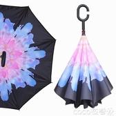 長柄傘雨傘汽車用雙層反向傘晴雨傘免持式反骨長柄傘定做廣告傘logo定制LX  COCO