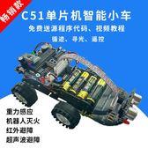 C51單片機智能小車循跡超聲波避障藍牙尋光遙控單片機系統DIY套件【一條街】