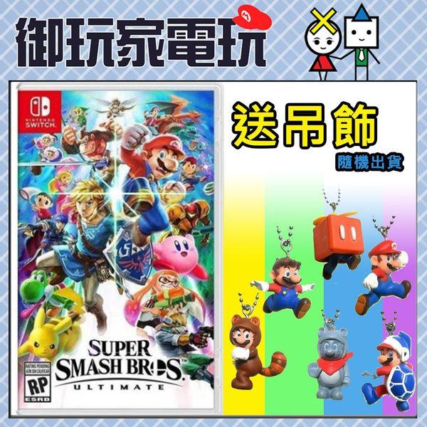 Switch 任天堂明星大亂鬥 中文版
