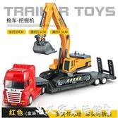 玩具車兒童玩具車坦克挖掘機運輸車工程車套裝仿真模型男孩平板拖車玩具 熱賣單品