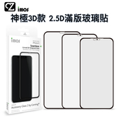 imos 2.5D滿版玻璃貼(黑邊) 神極3D款 點膠3D iPhone ixs max ixr ixs 玻璃貼 保護貼