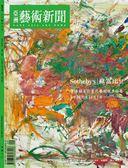 亞洲藝術新聞 9月號/2018 第164期