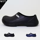 男款 一體成形防水止滑舒適 廚師鞋 工作鞋 MIT台灣製造 59鞋廊