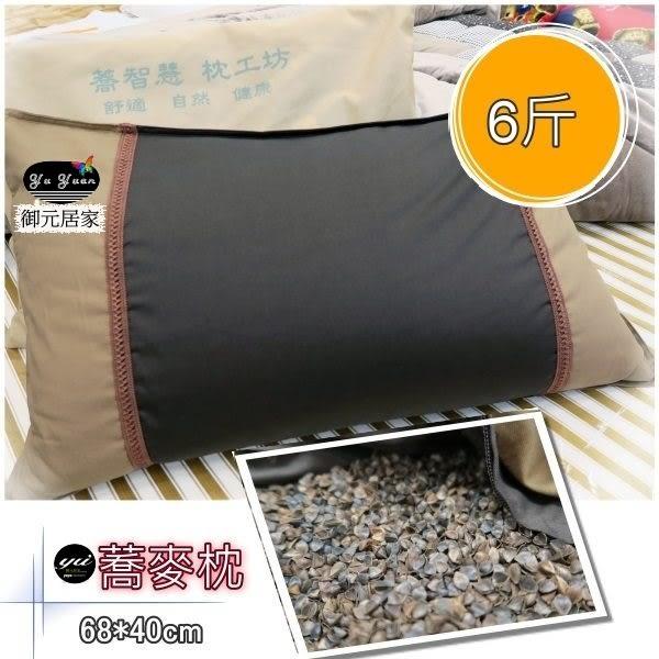 『精裝版/蕎麥枕』2018升級款【易眠/衛生/頭頸加強支撐】6斤(70*40cm)/加量款