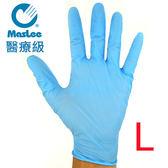 MASLEE 醫用手套NBR醫療級手套(L)100入(無粉型)藍色