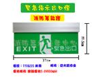 自由滑片式 緊急出口燈 小型LED緊急出口燈EX-A983 .可延用原來舊螺絲 緊急照明燈 台製消防署認證