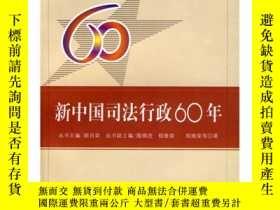 二手書博民逛書店罕見新中國司法行政建設60年Y292371 程維榮 著 上海社會科學院出版社 ISBN:9787807455