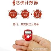 念佛計數器電子數顯戒指型念經記數器 佛教用品手動結緣 交換禮物