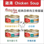 Chicken Soup心靈雞湯[四種鮮肉主食貓罐,4種口味,156g,美國製](單罐)