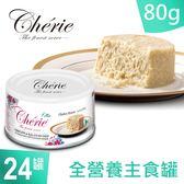 Cherie 法麗 熱銷全球十國 原$1368↘ 全營養主食罐 天然雞肉慕斯 80g (24罐)