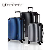 【EMINENT雅仕】超輕時尚鑽石級防撞防刮PC登機箱 行李箱-20吋(寶藍)