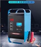 電瓶車充電器 汽車蓄電池充電器電瓶充電器12v24V大功率智能多功能修復通用型 快速出貨YJT