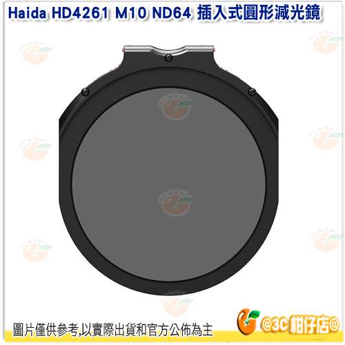 @3C 柑仔店@ Haida HD4261 M10 ND64 插入式圓形減光鏡 公司貨 ND1.8 減6格 快插式