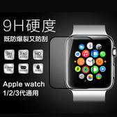 Apple Watch 1 Series 2 3 黑邊 平面鋼化膜 2.5D 全屏覆盖 38mm 42mm iWatch保護膜 貼膜 高清 防刮