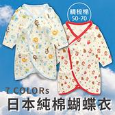 春夏 寶寶 蝴蝶衣 兔裝 連身衣【GB0011】日本精梳純棉 寶寶 蝴蝶裝 新生兒服 紗布衣 (50-70碼)