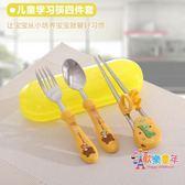 兒童餐具不銹鋼套裝小孩練習筷寶寶學習筷勺子叉子吃飯便攜四件套