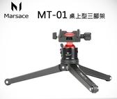 限時特賣 Marsace 瑪瑟士 MT-01 桌上型三腳架 環景球體雲台 地表最強 享刷卡免運 線上特賣會