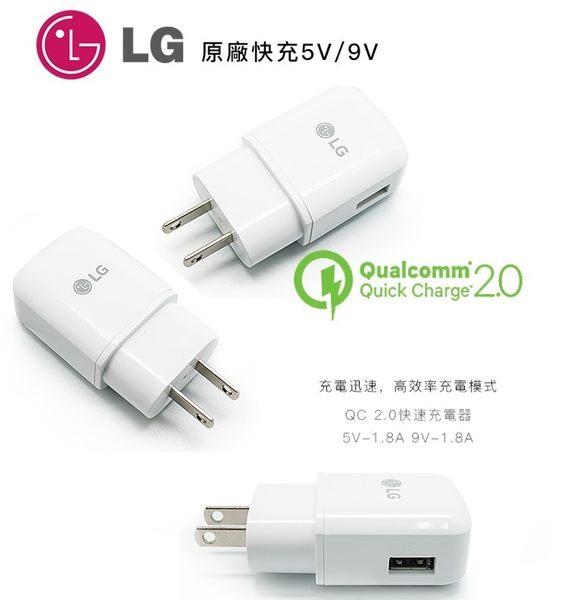 LG MCS-H06TR原廠旅充旅充頭 QC2.0 旅充 快充 5V 9V 1.8A 閃電 快充 充電器