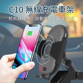 C10 無線充電 車架 紅外線 出風口 車架 導航車架 車充 單手操作 iPhone 三星