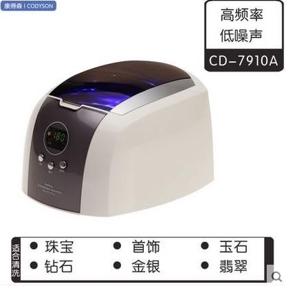 【電壓220V附轉換器】金銀首飾珠寶玉器翡翠清潔 超聲波清洗機CD-7910