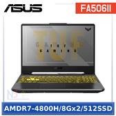 【99成未拆新品】 ASUS FA506II-0031A4800H 15.6吋 TUF 電競 筆電 (AMDR7-4800H/8Gx2/512SSD/W10)