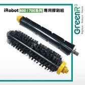 【GreenR3配件組】適用iRobot 600 / 700系列專用毛刷 膠刷 組