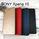 【Dapad】經典隱扣皮套 SONY Xperia 10 (6吋)