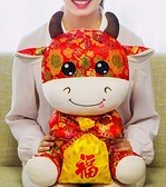 新年裝飾 牛年吉祥物公仔毛絨玩具生肖玩偶抱枕布娃娃新年年會禮品【快速出貨八折搶購】